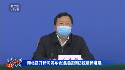 直播   湖北省召开新闻发布会通报疫情防控最新进展