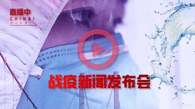 直播   湖北省新型冠状病毒肺炎疫情防控工作新闻发布会