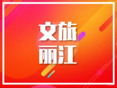 云南丽江: 税费优惠政策助力旅游业复工复产