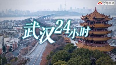 直播   武汉24小时 见证重启!