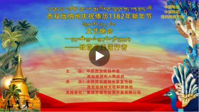 直播   西双版纳州庆祝傣历1382年新年节文艺晚会