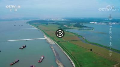 视频 | 航拍中国--江苏