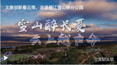 雪山醉长夏,云上越古今——走进丽江雪山峡谷公园