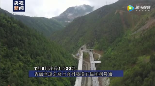 香丽高速迪庆段所有隧道全部贯通!云南藏区第一条高速公路预计今年底通车