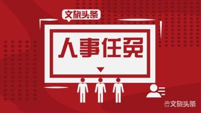 云南省发布省管干部任前公示公告 27人拟任新职