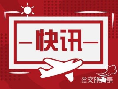 东北四省区共建文化和旅游行业信用体系