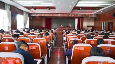 丽江电竞投注召开2020年暑期旅游接待暨文旅行业安全生产工作会议
