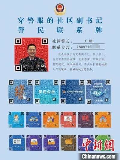 """青海穿警服的社区副书记:""""码""""上零距离服务群众"""