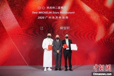 2020广州米其林指南榜单发布