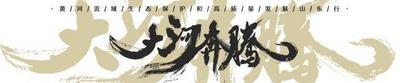 """大河奔腾丨中国驿的中国味道:探寻济水和黄河交汇的""""美食密码"""""""