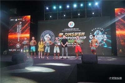 2020 DMS冠军杯奥林匹亚中国资格赛昆明站启幕 200余名选手现场角逐