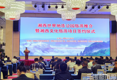 """湘西州推介世界地质公园资源及线路,31项活动嗨玩""""营销月"""""""