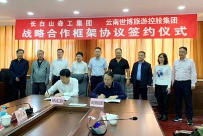 云南世博旅游控股集团到长白山森工集团考察并签订战略合作协议