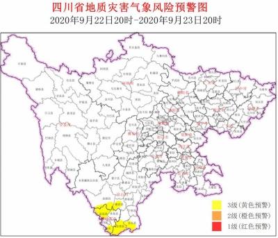 四川23日多地仍有小雨 攀枝花凉山7区县地灾黄色预警