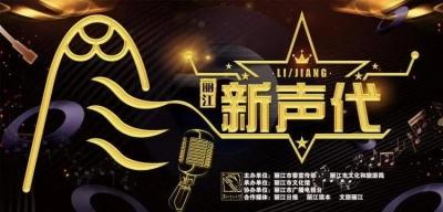 """9月5日!2020年首届""""丽江新声代""""青年歌手大赛决赛来了"""