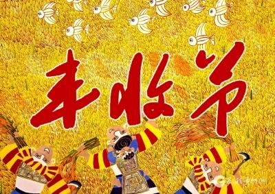 """组图   庆丰收 展丰收!贵州水城农民画里""""话""""丰收(附 音频)"""