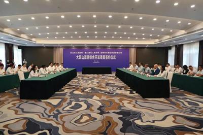 30亿!金口河大瓦山旅游综合开发项目今日签约!