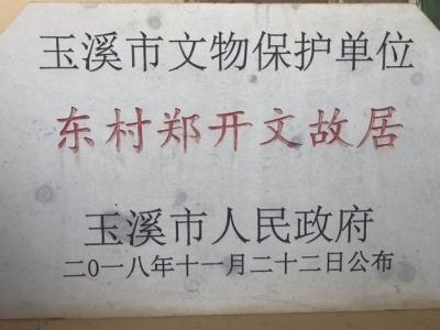 云南陆军讲武堂校长郑开文故居正在修缮中!