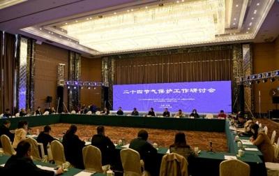 二十四节气保护工作研讨会在古城寿县举行