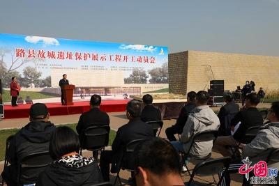 路县故城遗址保护展示工程正式开工