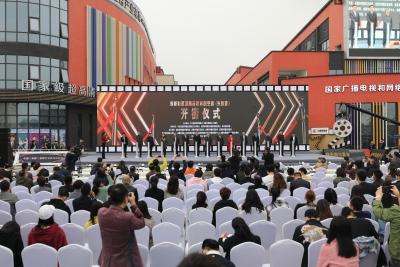 今后,热门电视剧中将更多地展示成都魅力 成都影视城高品质科创空间(光影城)正式开街