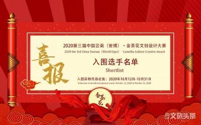 2020第三届中国云南(世博)·金茶花文化创意设计大赛产品设计类入围作品名单正式发布