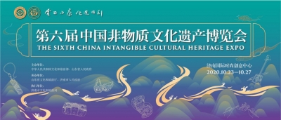 沿黄九省非遗项目将集中亮相第六届中国非遗博览会