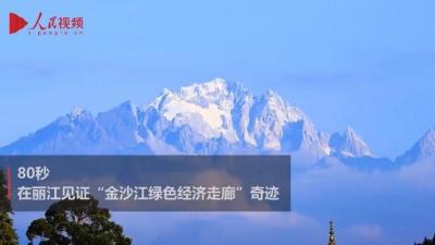 """80秒 在丽江见证""""金沙江绿色经济走廊""""奇迹"""