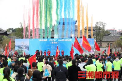 """""""巅峰湖南·2020""""六大名山登山赛道县站落幕"""