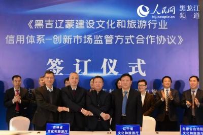 黑吉辽蒙省(区)携手共建文化和旅游行业信用体系