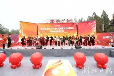 雨中热情不减,第六届湖北省妇儿博览会开幕啦