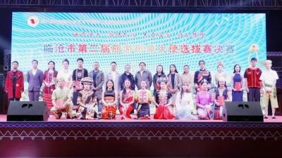 临沧市第二届旅游形象大使选拔赛决赛8日举行