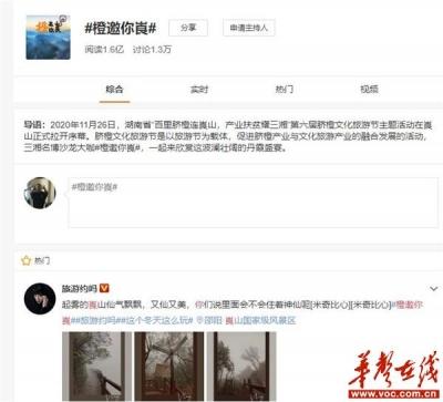 橙邀你崀!网络大V助力中国崀山第六届脐橙文化旅游节