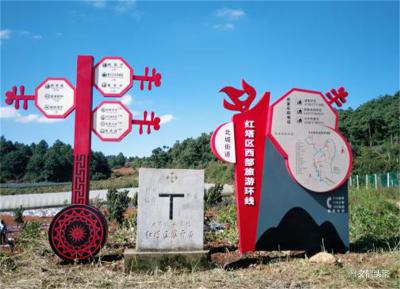 玉溪市红塔区西部旅游环线一期旅游标识系统完成安装