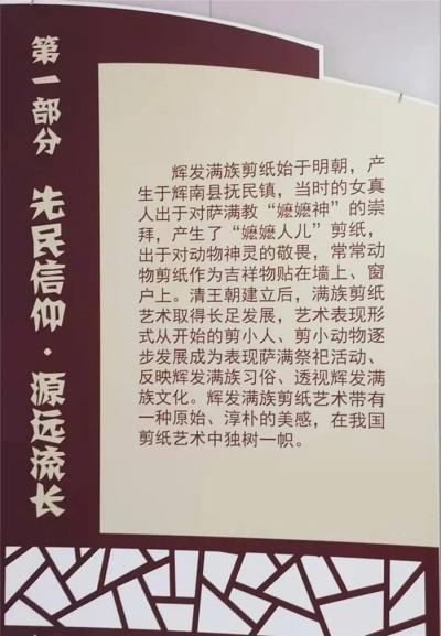 辉发满族剪纸博物馆落地抚民镇
