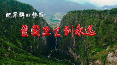 大理漾濞县文旅局组织拍摄2020年配乐群口快板《爱国卫生到永远》