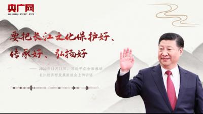 【每日一习话】要把长江文化保护好、传承好、弘扬好