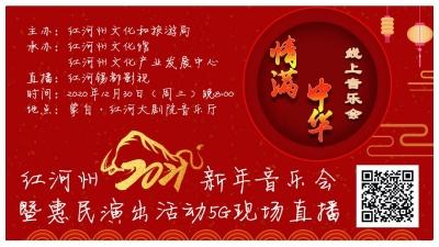 迎新年 齐欢乐 12月30日相约线上 一起听红河州新年音乐会