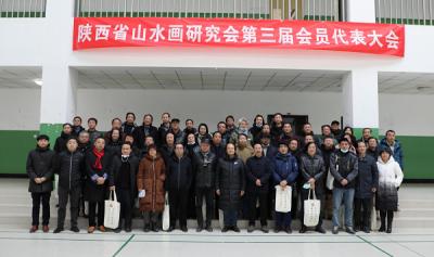 陕西省山水画研究会第三届会员代表大会在西安召开