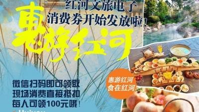 """""""惠游红河""""电子消费券抢券活动火热进行中,梦想红河等你来嗨!"""