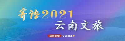 """寄语2021!昆明文旅产业迎着""""十四五""""春风 努力开创新局面"""