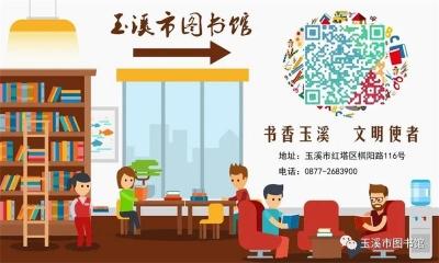 @广大读者:玉溪市图书馆1月17日至21日年终盘点闭馆