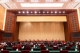"""云南省文化和旅游局长会议干货足 五个""""抓落实""""力促文旅产业开新局"""