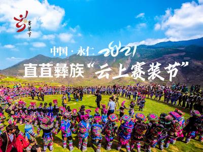 """中国·永仁2021直苴彝族""""云上赛装节""""网络直播"""