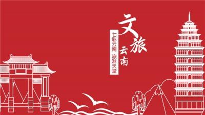 """云南省今年将选拔20名文旅""""宣传推广星"""""""