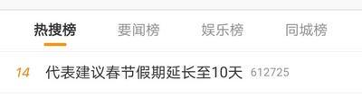 建议春节假期延长至10天?冲上热搜!