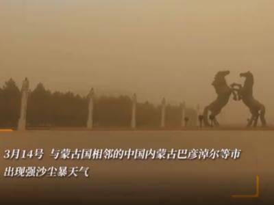 此次沙尘暴是如何形成的?卫星见证来龙去脉