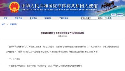 中国驻菲律宾使馆恢复护照申请在线预约