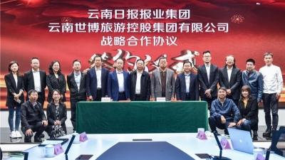 共促云南文旅转型升级 云报集团与世博集团签署战略合作协议