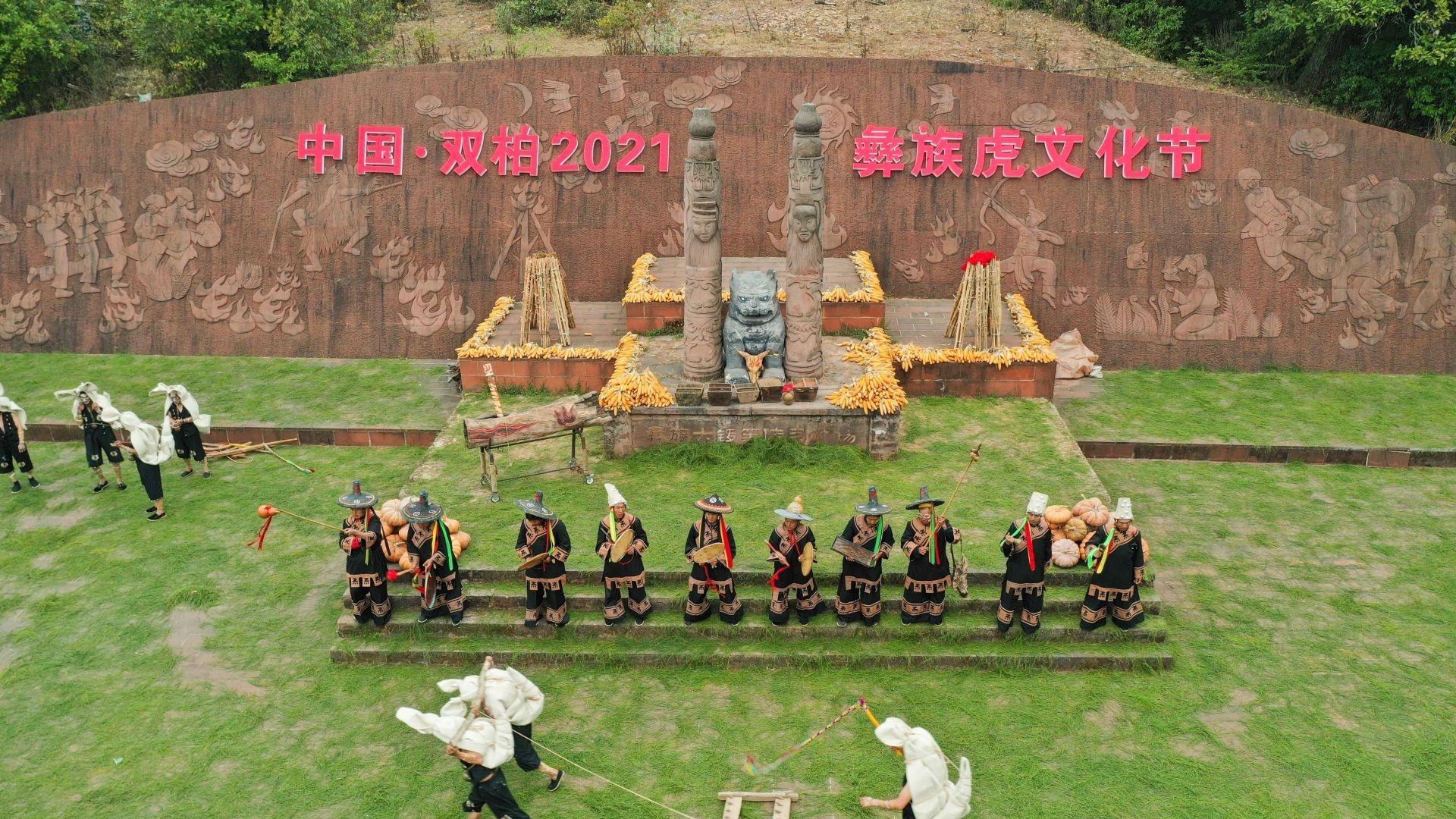 图集 | 双柏彝族老虎笙节